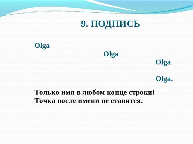 9. ПОДПИСЬ Olga Olga Olga Olga. Только имя в любом конце строки! Точка после...