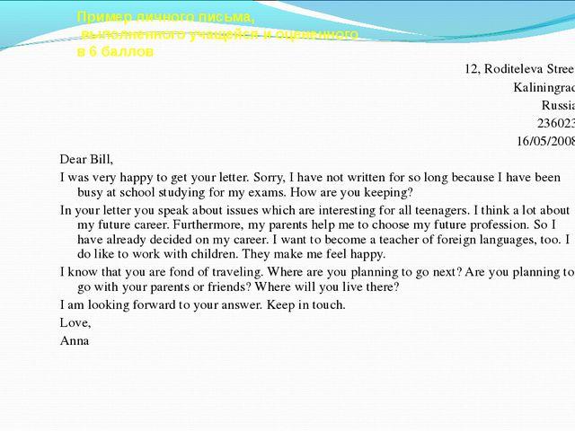 Пример личного письма, выполненного учащейся и оцененного в 6 баллов 12, Rodi...