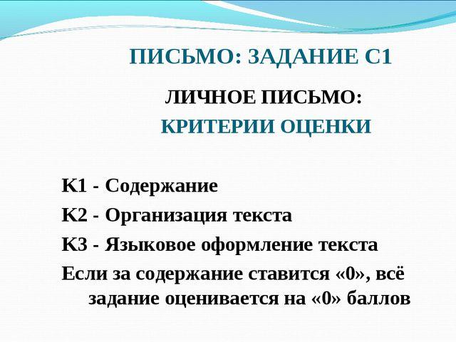 ПИСЬМО: ЗАДАНИЕ С1 ЛИЧНОЕ ПИСЬМО: КРИТЕРИИ ОЦЕНКИ K1 - Содержание K2 - Органи...