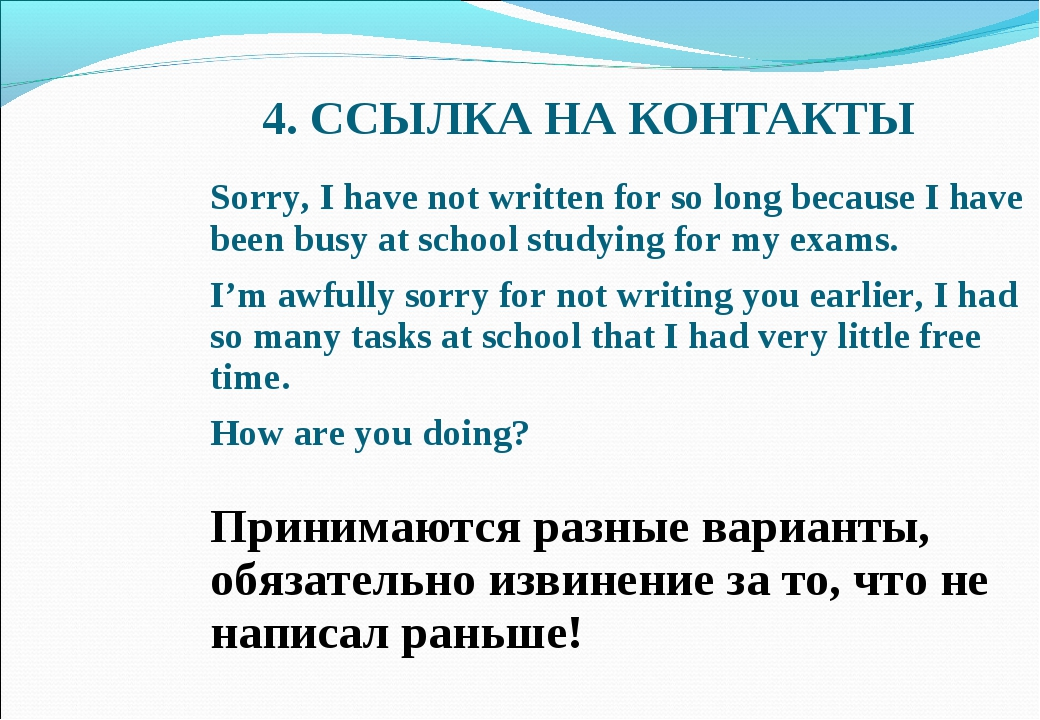 4. ССЫЛКА НА КОНТАКТЫ Sorry, I have not written for so long because I have be...