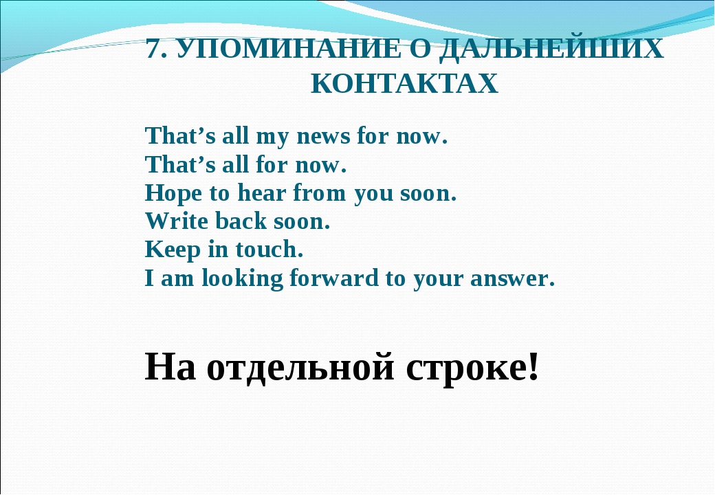 7. УПОМИНАНИЕ О ДАЛЬНЕЙШИХ КОНТАКТАХ That's all my news for now. That's all f...