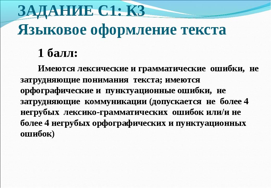 ЗАДАНИЕ С1: К3 Языковое оформление текста 1 балл: Имеются лексические и г...