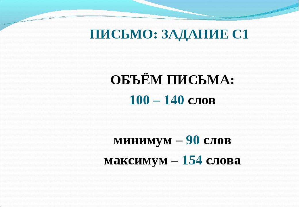ПИСЬМО: ЗАДАНИЕ С1 ОБЪЁМ ПИСЬМА: 100 – 140 слов минимум – 90 слов максимум –...