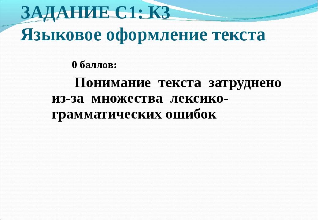 ЗАДАНИЕ С1: К3 Языковое оформление текста 0 баллов:  Понимание текста зат...