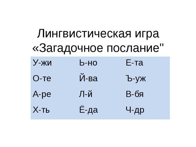 """Лингвистическая игра «Загадочное послание"""" У-жи Ь-но Е-та О-те Й-ва Ъ-уж А-ре..."""