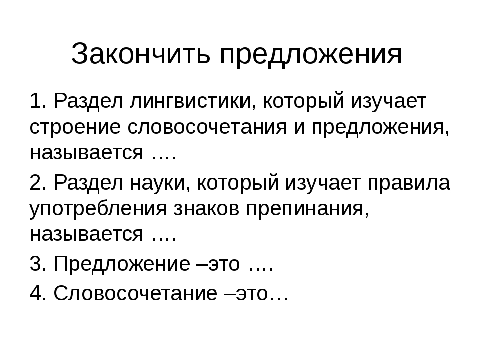 Закончить предложения 1. Раздел лингвистики, который изучает строение словосо...