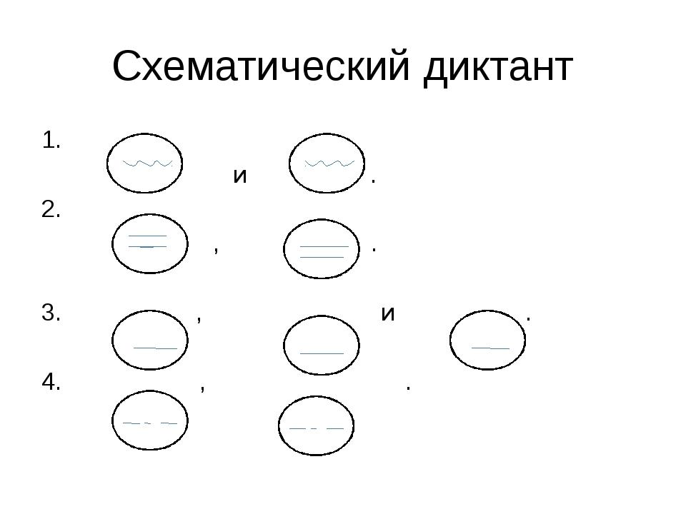 Схематический диктант 1. и . 2. , . , и . 4. , .