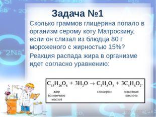 Задача №1 Сколько граммов глицерина попало в организм серому коту Матроскину,