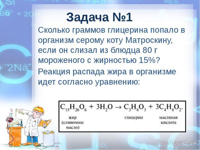 Задача №1 Сколько граммов глицерина попало в организм серому коту Матроскину,...
