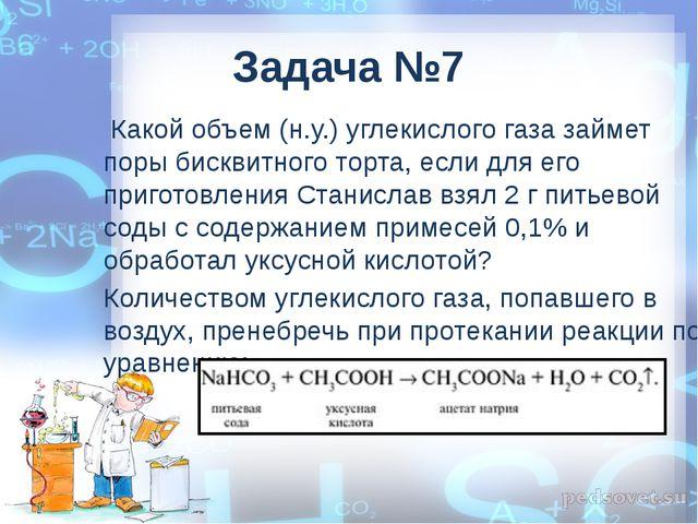 Задача №7 Какой объем (н.у.) углекислого газа займет поры бисквитного торта,...