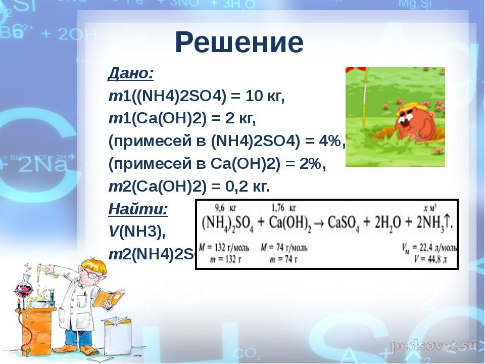 Решение Дано: m1((NH4)2SO4) = 10 кг, m1(Са(ОН)2) = 2 кг, (примесей в (NH4)2SO...