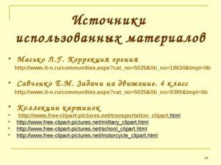 * Источники использованных материалов Масько Л.Г. Коррекция зрения http://www