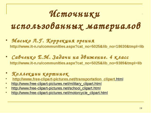 * Источники использованных материалов Масько Л.Г. Коррекция зрения http://www...