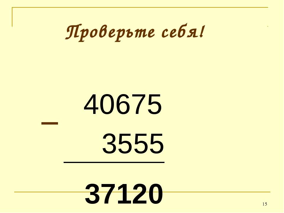 * Проверьте себя! 40675 3555 37120