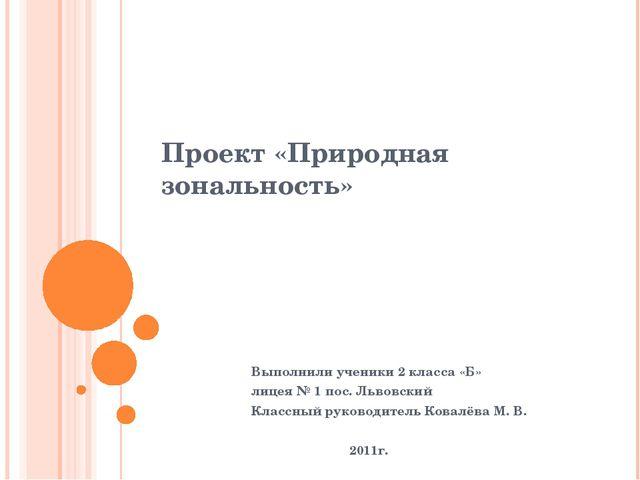 Проект «Природная зональность» Выполнили ученики 2 класса «Б» лицея № 1 пос....