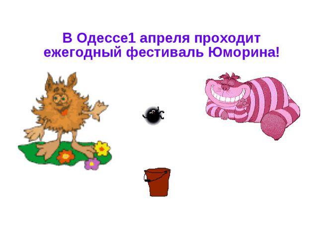В Одессе1 апреля проходит ежегодный фестиваль Юморина!