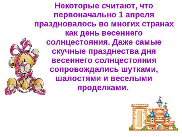 Некоторые считают, что первоначально 1 апреля праздновалось во многих странах...