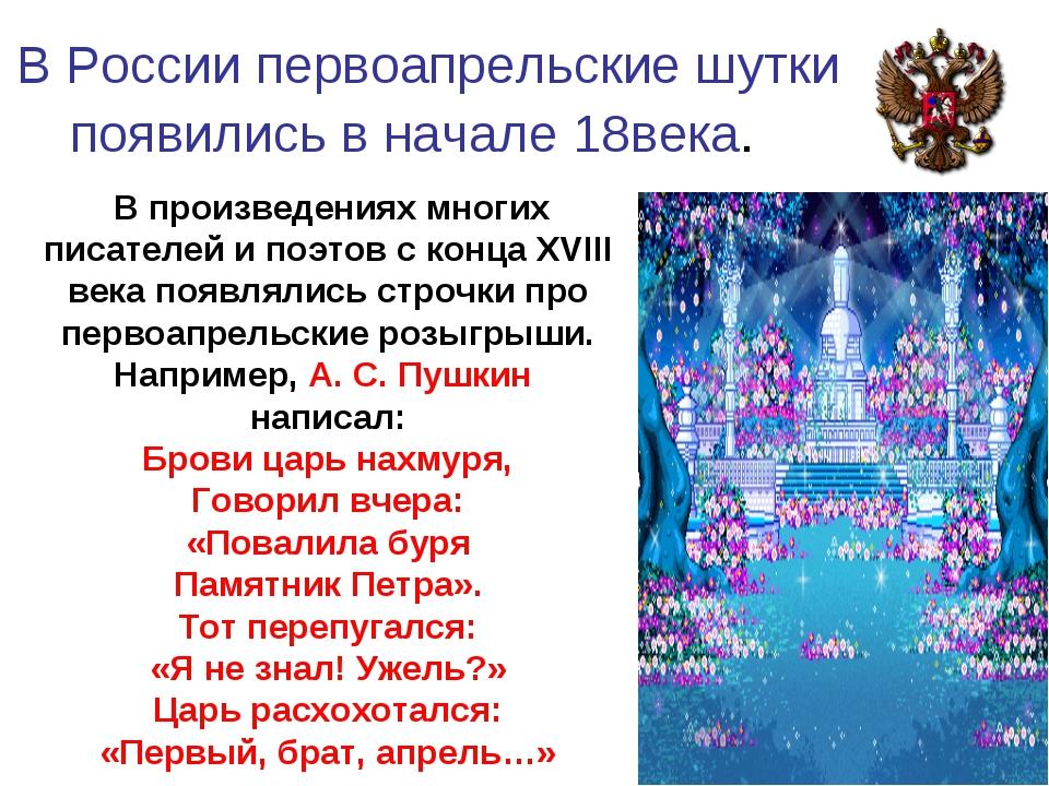 В России первоапрельские шутки появились в начале 18века. В произведениях мн...
