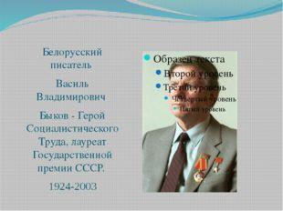 Белорусский писатель Василь Владимирович Быков - Герой Социалистического Тру
