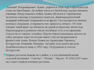 Василий Владимирович Быков родился в 1924 году в крестьянской семье на Витеб