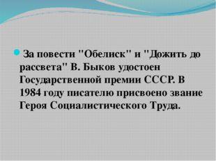 """За повести """"Обелиск"""" и """"Дожить до рассвета"""" В. Быков удостоен Государственно"""