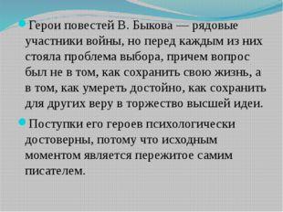 Герои повестей В. Быкова — рядовые участники войны, но перед каждым из них ст