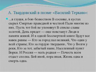 А. Твардовский в поэме «Василий Теркин»: ...в глуши, в бою безвестном В сосня