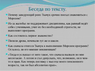 Беседа по тексту. Почему заведующий роно Ткачук срочно поехал знакомиться с М