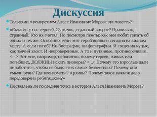 Дискуссия Только ли о конкретном Алесе Ивановиче Морозе эта повесть? «Сколько