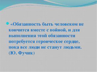 «Обязанность быть человеком не кончится вместе с войной, и для выполнения эт