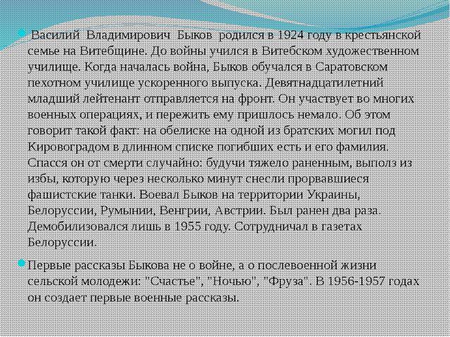 Василий Владимирович Быков родился в 1924 году в крестьянской семье на Витеб...