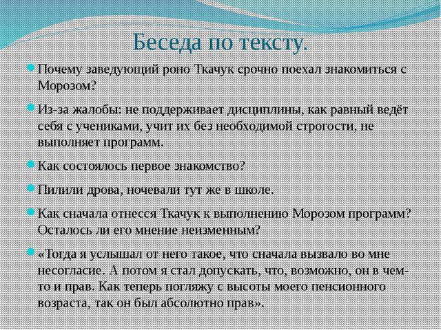 Беседа по тексту. Почему заведующий роно Ткачук срочно поехал знакомиться с М...