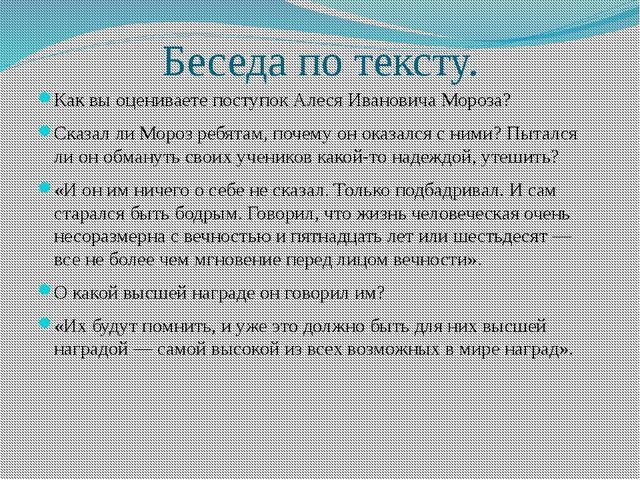 Беседа по тексту. Как вы оцениваете поступок Алеся Ивановича Мороза? Сказал л...