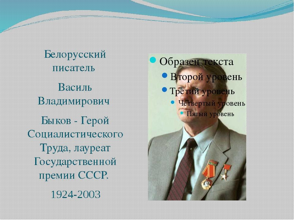 Белорусский писатель Василь Владимирович Быков - Герой Социалистического Тру...