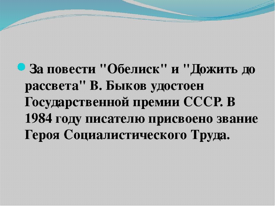 """За повести """"Обелиск"""" и """"Дожить до рассвета"""" В. Быков удостоен Государственно..."""