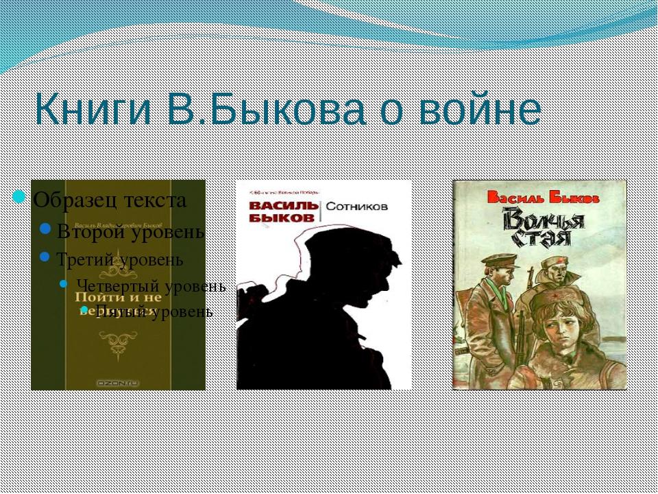 Книги В.Быкова о войне
