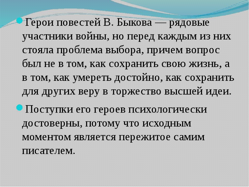 Герои повестей В. Быкова — рядовые участники войны, но перед каждым из них ст...