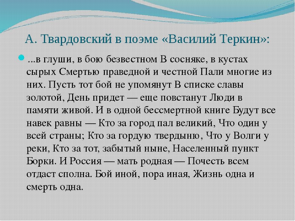 А. Твардовский в поэме «Василий Теркин»: ...в глуши, в бою безвестном В сосня...