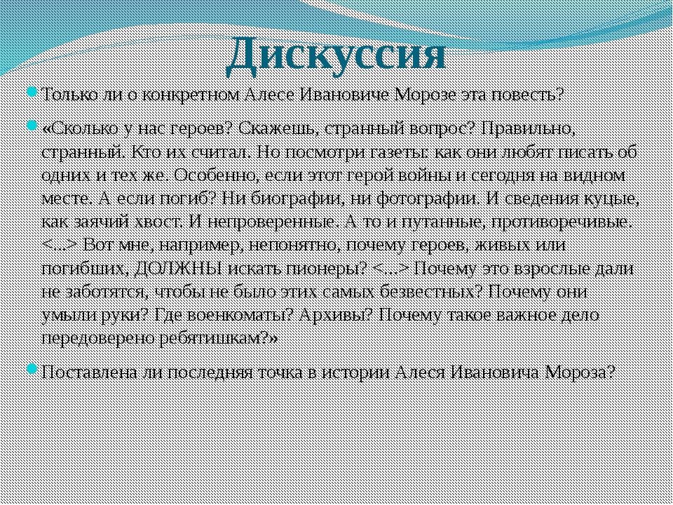 Дискуссия Только ли о конкретном Алесе Ивановиче Морозе эта повесть? «Сколько...