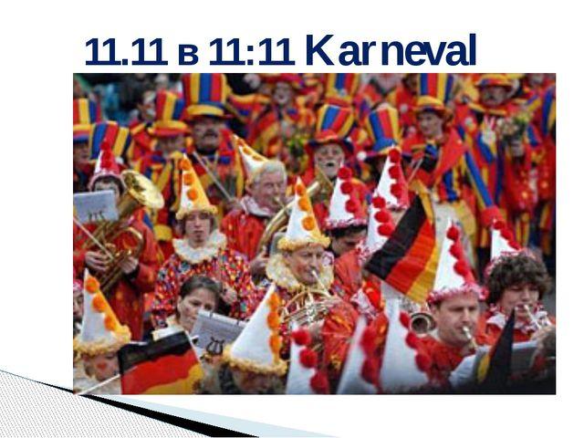 11.11 в 11:11 Karneval