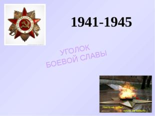 1941-1945 УГОЛОК БОЕВОЙ СЛАВЫ