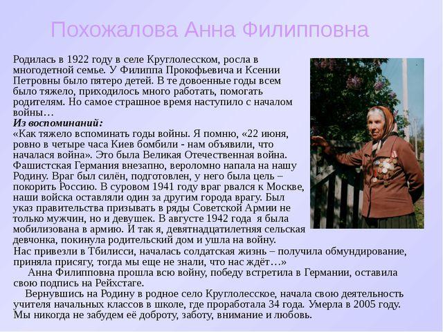 Похожалова Анна Филипповна Родилась в 1922 году в селе Круглолесском, росла в...