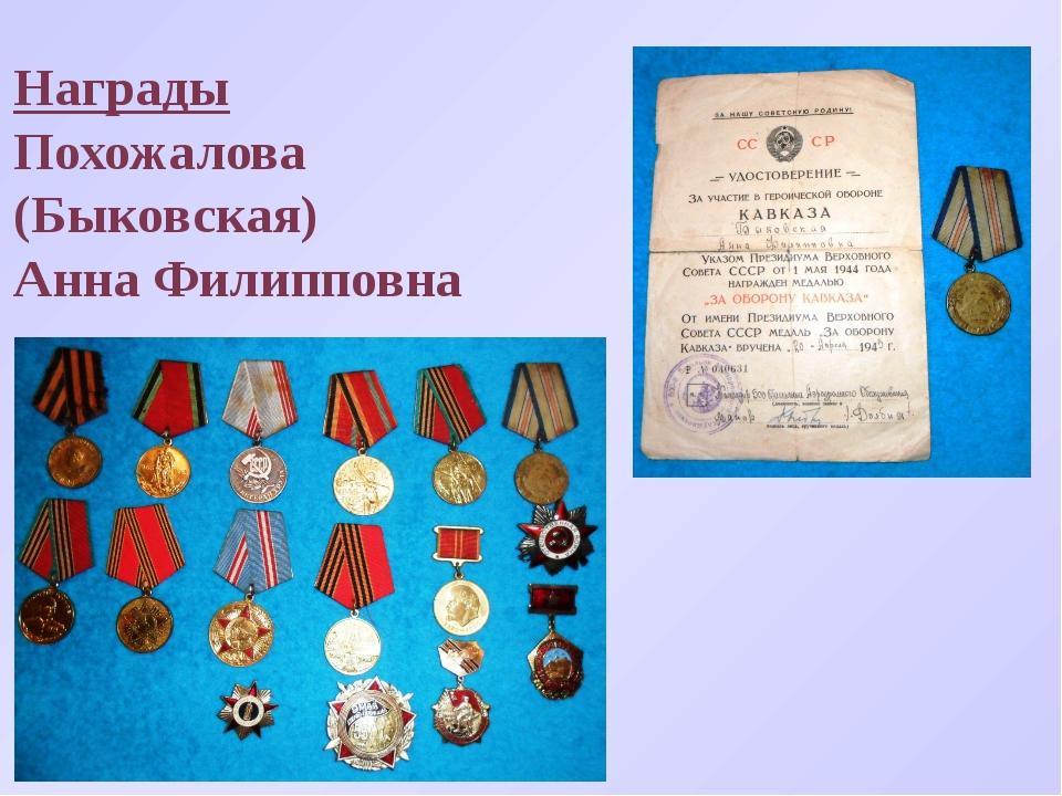 Награды Похожалова (Быковская) Анна Филипповна