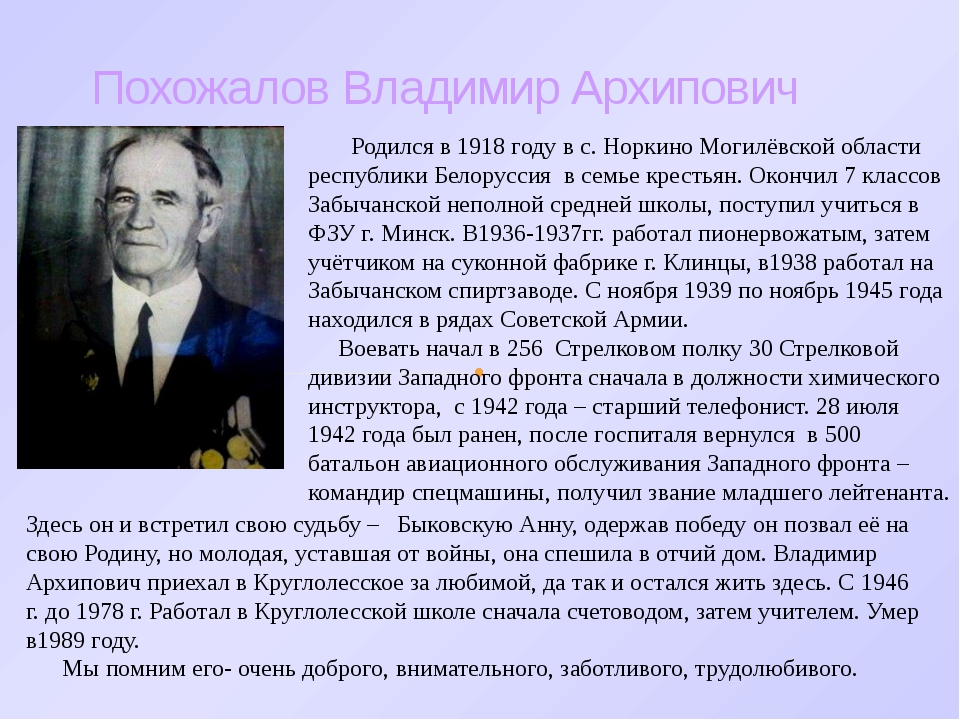 Похожалов Владимир Архипович Родился в 1918 году в с. Норкино Могилёвской обл...