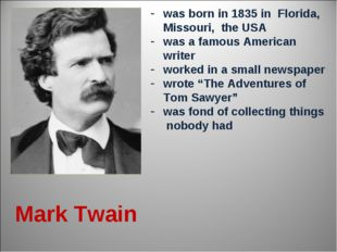 Mark Twain was born in 1835 in Florida, Missouri, the USA was a famous Americ