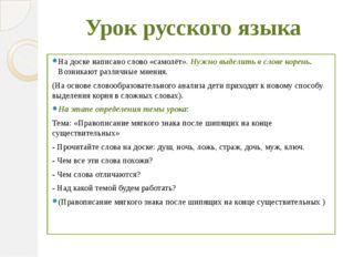Урок русского языка На доске написано слово «самолёт». Нужно выделить в слове