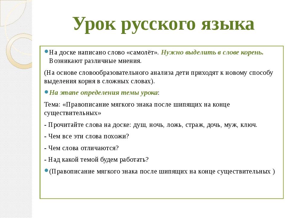 Урок русского языка На доске написано слово «самолёт». Нужно выделить в слове...