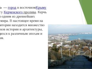 Керчь—городв восточномКрымуна берегуКерченского пролива. Керчь является