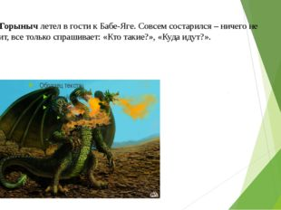 Змей Горыныч летел в гости к Бабе-Яге. Совсем состарился – ничего не слышит,
