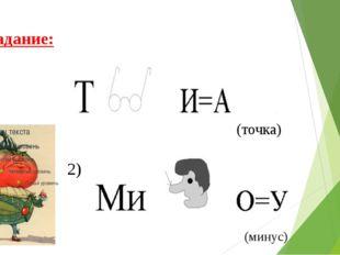 V задание: 1) 2) (точка) (минус)